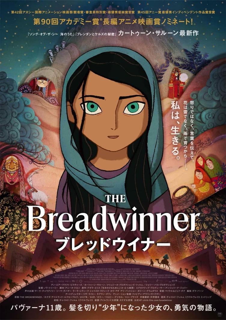 アイルランドの有力スタジオ制作 アニメ『ブレッドウィナー』日本公開