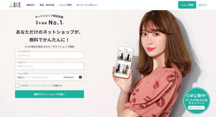 「BASE」が東証マザーズ上場 クリエイター御用達のネットショップ作成サービス