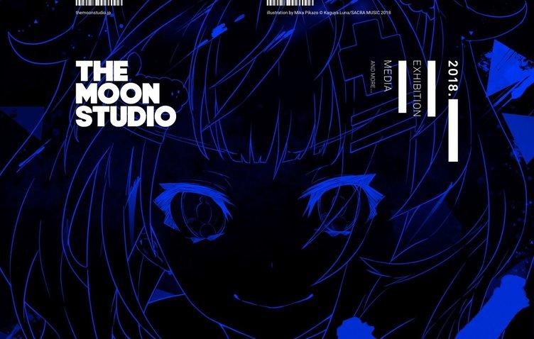 輝夜月ら所属「THE MOON STUDIO」終了 オリジナルプロジェクトは休止