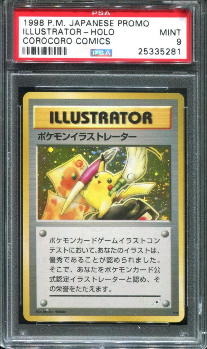 ポケモンカードが2100万円で高額落札 現存10枚程度の超希少カード「ポケモンイラストレーター」