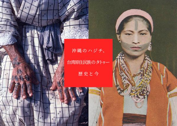歴史から排除された沖縄女性の刺青「ハジチ」と、台湾のタトゥーに触れる