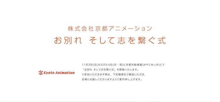 京都アニメーション「お別れ そして志を繋ぐ式」を開催