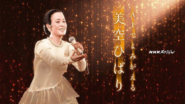 NHK「AIでよみがえる美空ひばり」再放送 内容に賛否両論も大反響