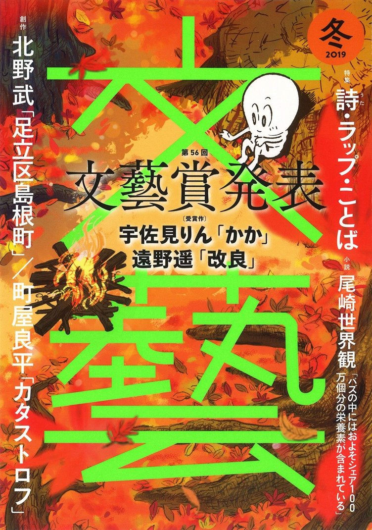 『文藝』86年目で初の2号連続増刷 「韓国・フェミニズム・日本」特集は単行本化