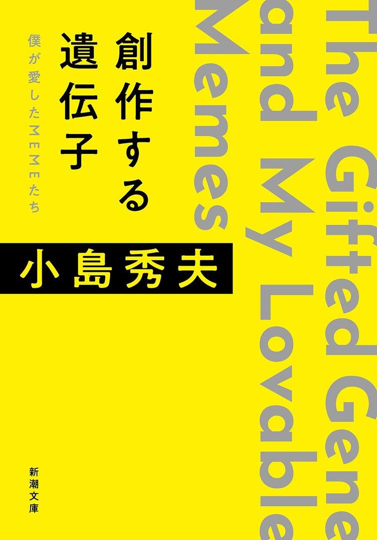 『デススト』小島秀夫が映画や音楽語る、星野源との対談収録したエッセイ