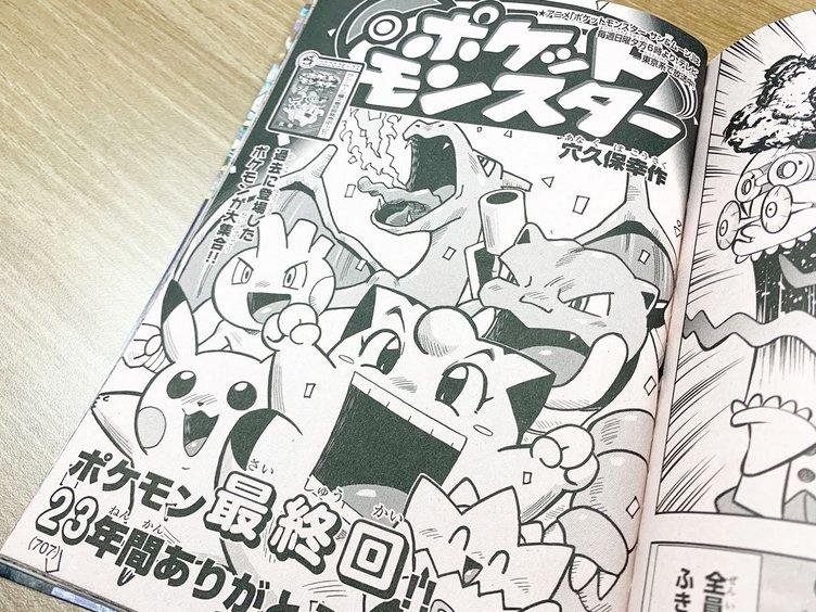 コロコロ漫画『ポケモン』完結も…別冊とアニキでギエピ〜な暴走継続