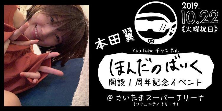 本田翼のチャンネル「ほんだのばいく」1周年イベントのグッズやガチャ解禁