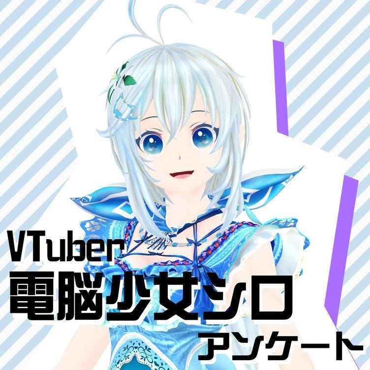 電脳少女シロ、NHK「沼にハマってきいてみた」出演 「シロ沼」を語る声溢れる
