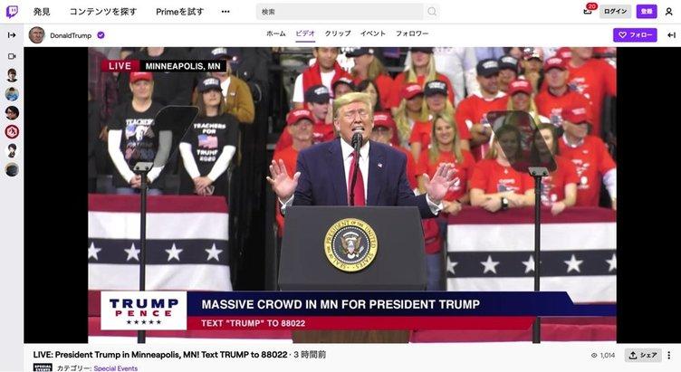 トランプ大統領がゲーム実況サイト「Twitch」に参加 さっそく演説の様子を配信