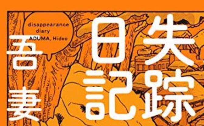 【訃報】漫画家 吾妻ひでおさん死去 数々の受賞歴を持つ『失踪日記』の作者