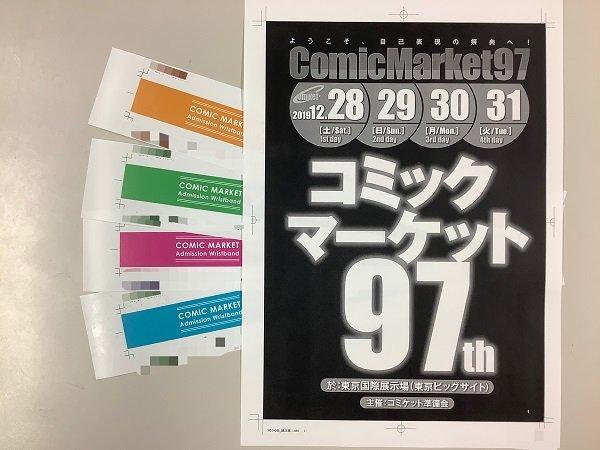 【コミケ97】リストバンド参加証を一部変更 当日料金が500円から1000円に