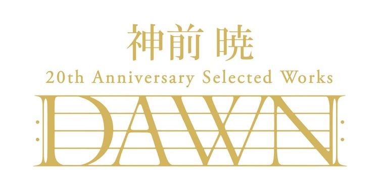アニソン界の至宝 神前暁、作曲家デビュー20周年記念CD発売