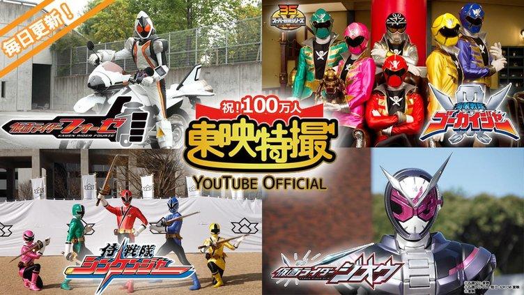 東映の特撮YouTubeチャンネル、登録者100万人突破 FanFestにも出演