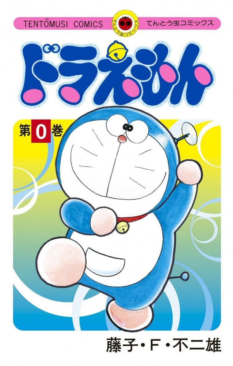 『ドラえもん』0巻、発売前に2度重版 23年ぶり新刊は幻の第1話収録