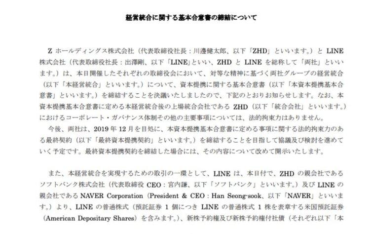 ヤフーとLINE「経営統合」正式発表 統合効果「4つのシナジー」見込む
