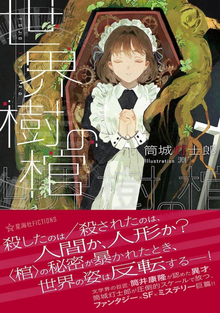 筒井康隆の続編を無断執筆してデビューした筒城灯士郎、待望の新作『世界樹の棺』