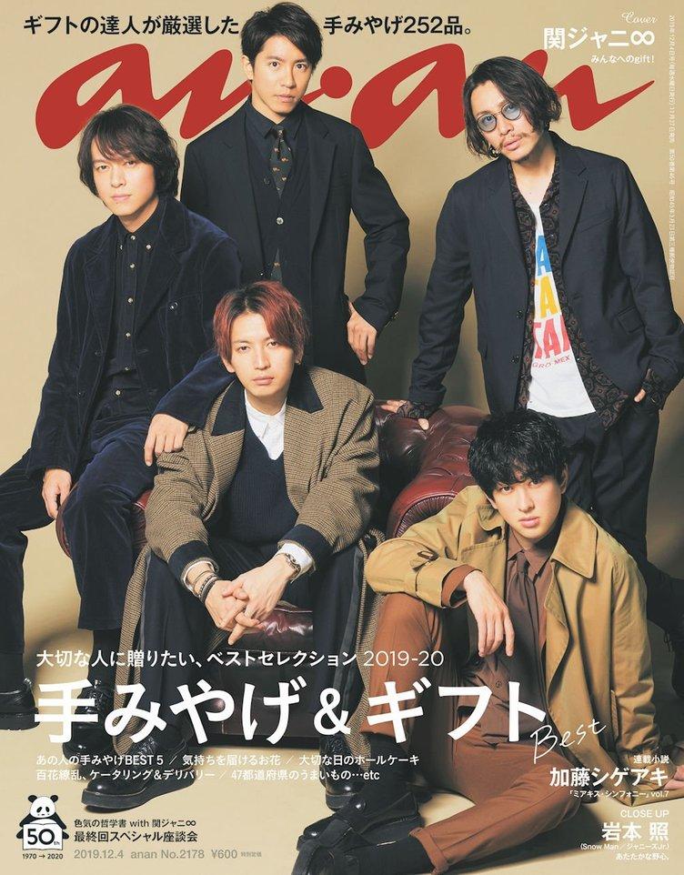 関ジャニ∞、ファンへ贈りたい「いまの想い」 表紙飾る『anan』で告白