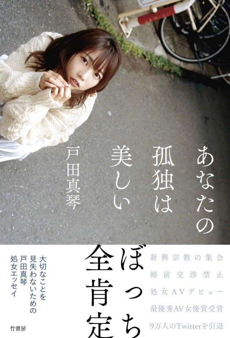 戸田真琴が処女エッセイ『あなたの孤独は美しい』 ぼっちを全肯定する孤独賛歌