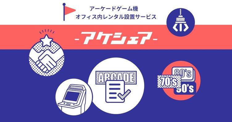 アーケードゲーム機をレンタル「アケシェア」 330日ゲーセンに通うOLが立ち上げ