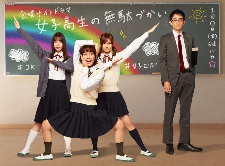 『女子高生の無駄づかい』テレビ朝日でドラマ化 作者 ビーノも興奮困惑