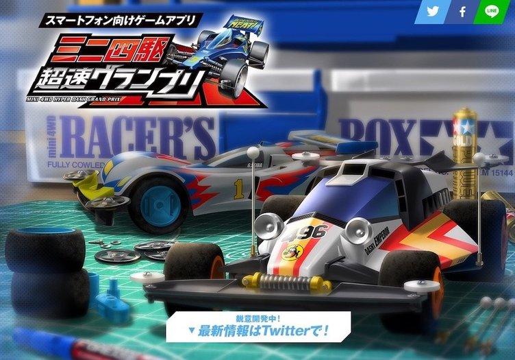 タミヤとコロコロ監修スマホゲー『ミニ四駆 超速グランプリ』事前登録開始