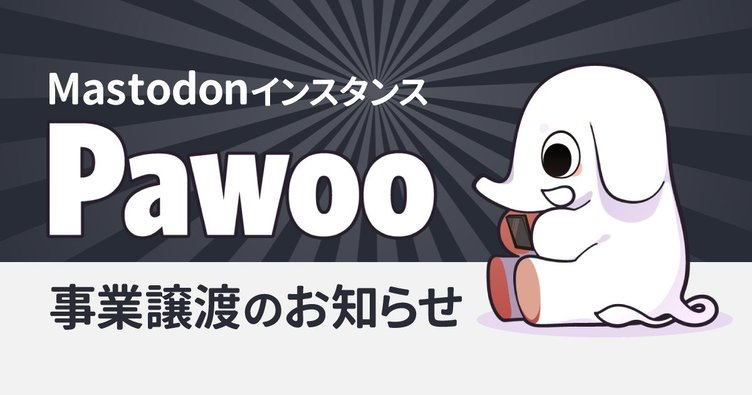ピクシブ、マストドンの人気インスタンス「Pawoo」の運営権を譲渡