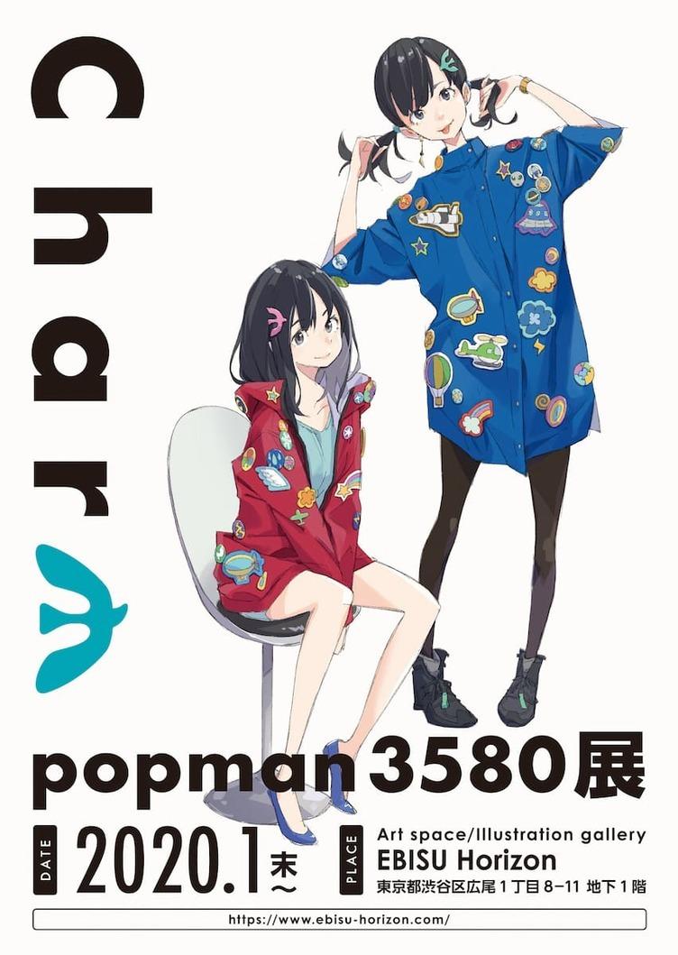 イラストレーター popman3580、恵比寿で初個展「charm」開催