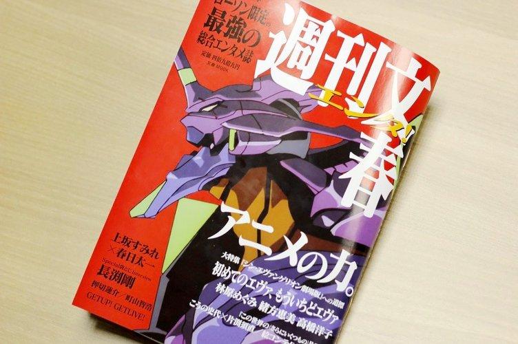 週刊文春がアニメ特集 『エヴァ』や新海誠、押井守らのインタビュー収録