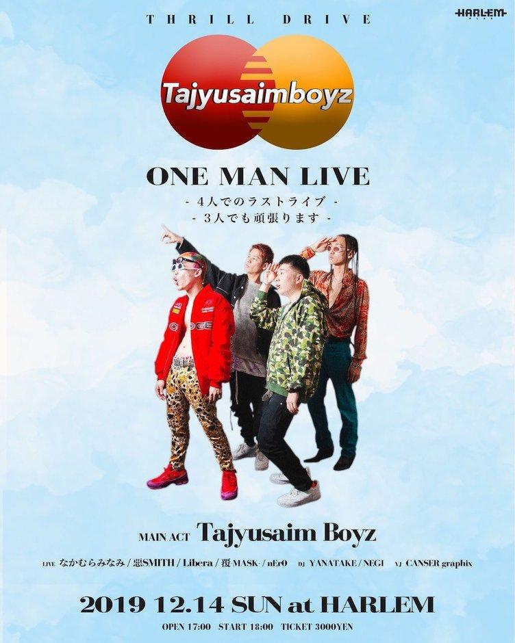 Tajyusaim BoyzからYoung SEXが脱退 メンバー「正直なところ寂しい」