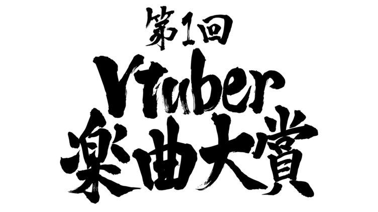 2019年を振り返る「第1回Vtuber楽曲大賞」開催へ 一般投票も受付中