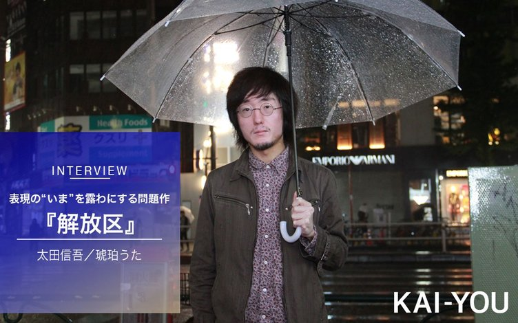 『解放区』太田信吾監督インタビュー 西成が舞台、琥珀うたが語る問題作