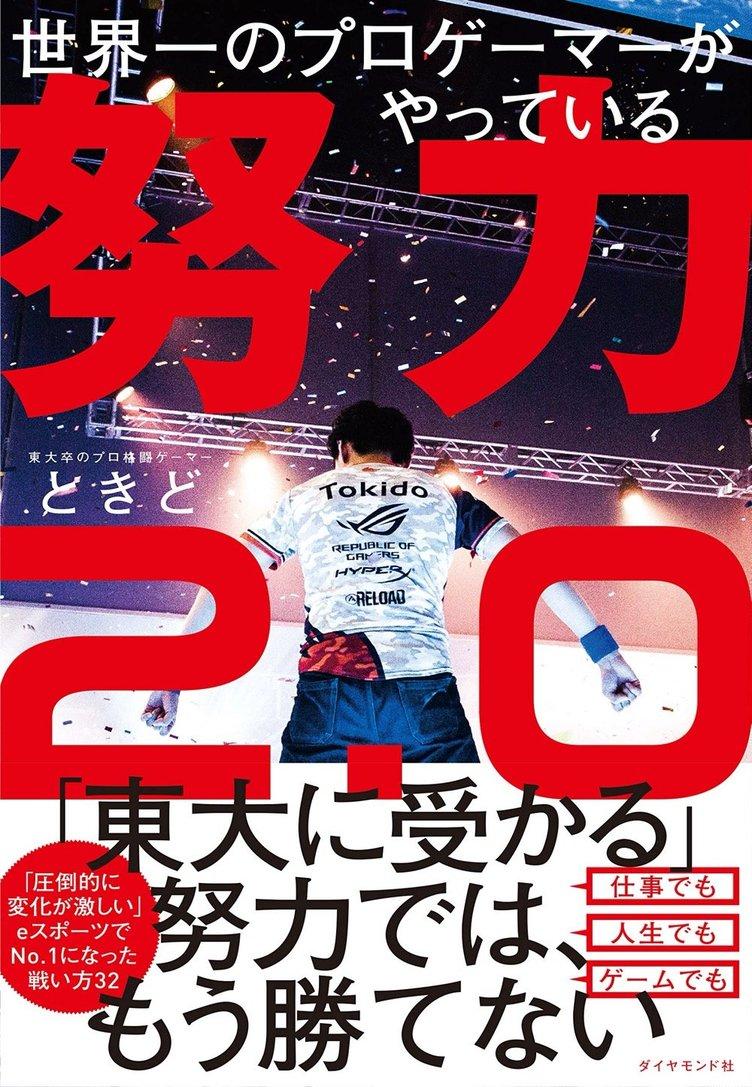 『努力2.0』東大卒プロゲーマー ときど、初のビジネス書刊行