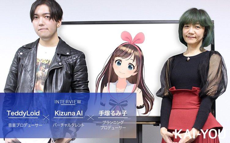 """手塚るみ子×TeddyLoid×Kizuna AI『火の鳥』座談会 """"漫画の神""""が託す遺伝子"""