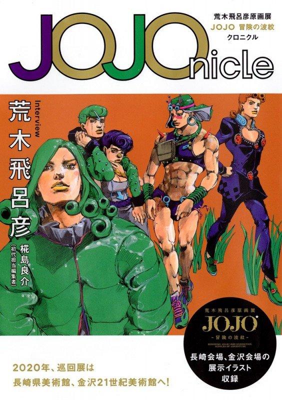ジョジョ原画展公式図録『JOJOnicle』 荒木飛呂彦へのインタビューも収録