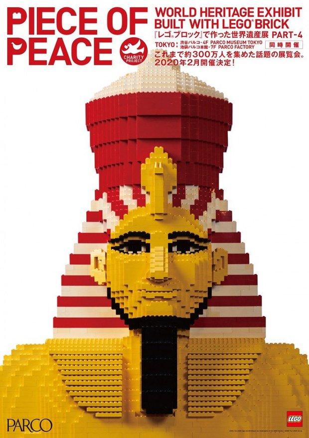 """PIECE OF PEACE「レゴ®ブロック」で作った世界遺産展 PART-4"""