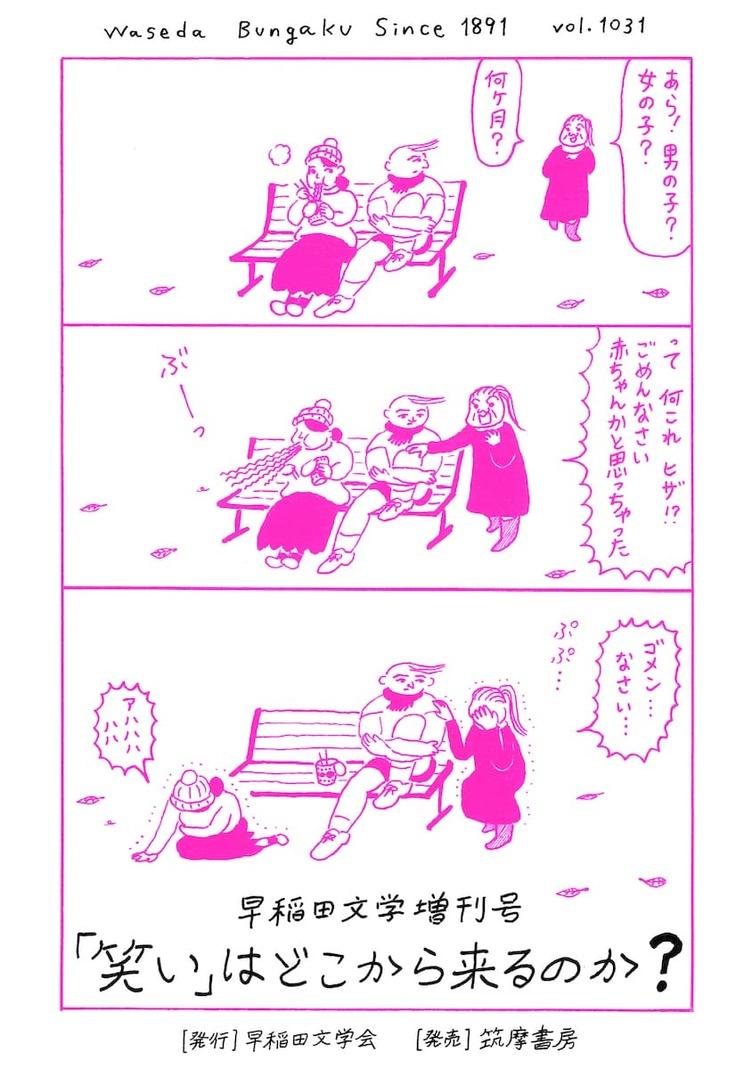 早稲田文学増刊『「笑い」はどこから来るのか?』 ナイツ塙のインタビューも