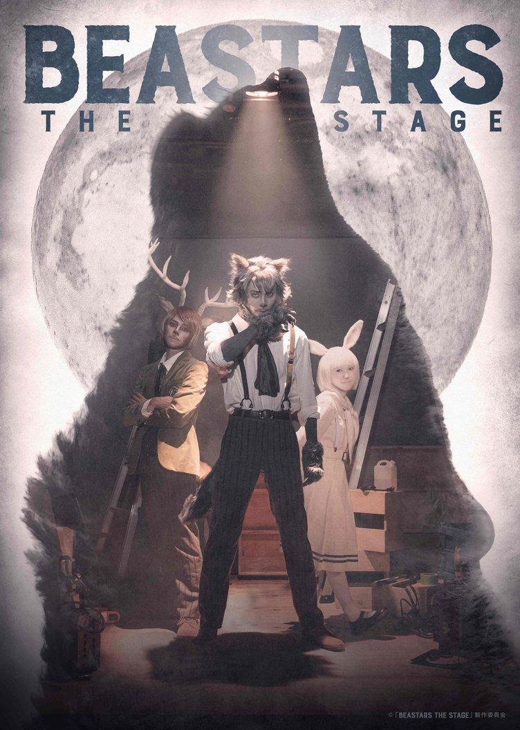 舞台『BEASTARS』キャスト&ビジュアル公開 チケット受付もスタート