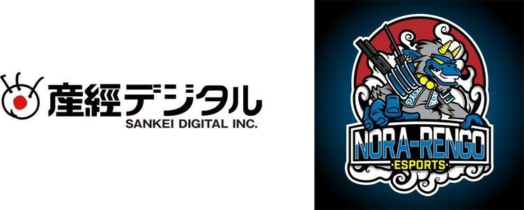 人気e-Sportsチーム「野良連合」の広告獲得を、産経デジタルがサポート