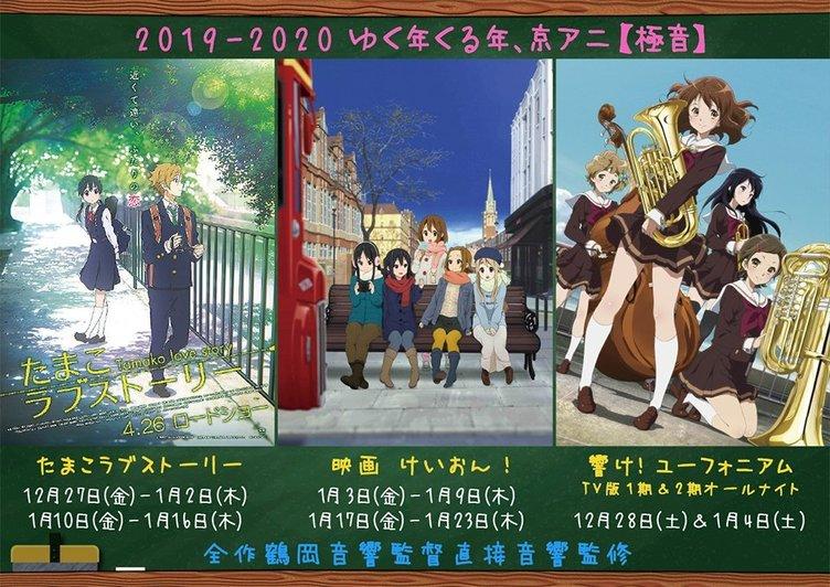 京アニ極音上映会『たまこラブストーリー』など3作品 年末年始に開催