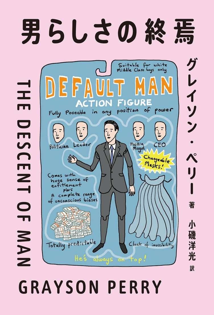異性装者のターナー賞作家が新書 しなやかな男性のあり方を模索する一冊