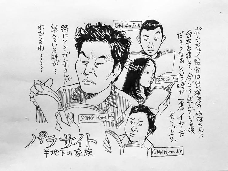 浦沢直樹、ポン・ジュノと対談 映画『パラサイト』書き下ろしイラスト公開