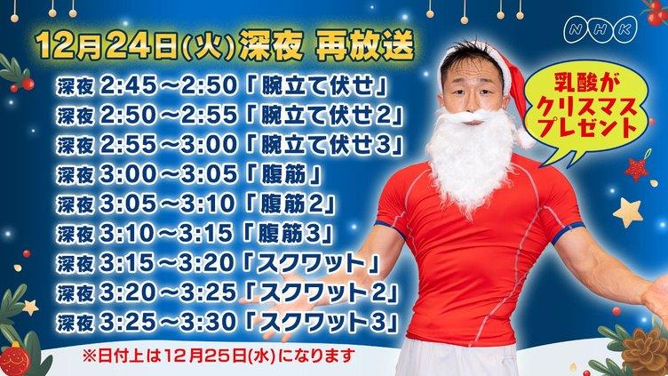 「みんなで筋肉体操」クリスマスに一挙再放送 聖夜もストイックなNHK
