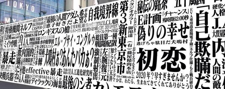 『シン・エヴァ劇場版』AR出現計画 新宿ミラノ座跡地に浮かぶメッセージ
