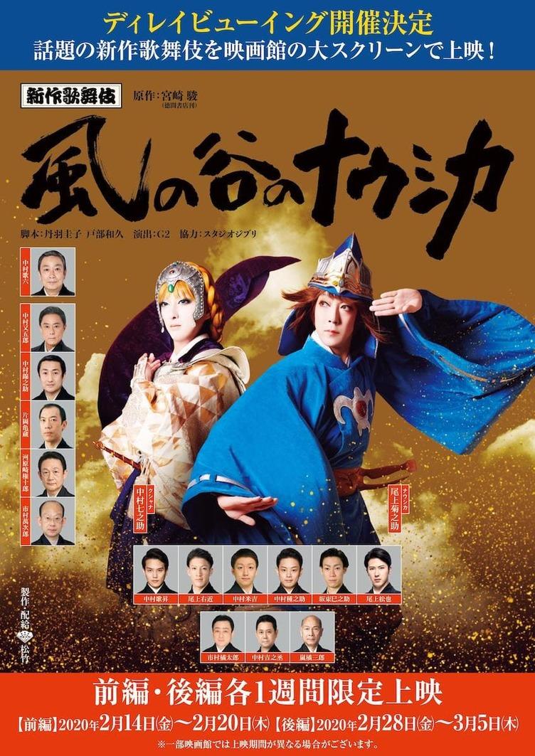 新作歌舞伎『風の谷のナウシカ』 1週間限定で全国の映画館で上映決定