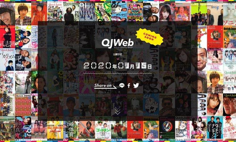 『クイック・ジャパン』Web版、誕生 編集長「時代を生きる言葉が必要」