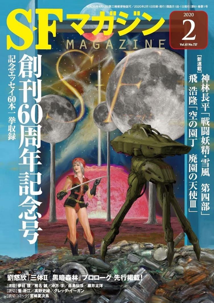 『SFマガジン』創刊60周年記念号 『三体Ⅱ 黒暗森林』一部を先行掲載