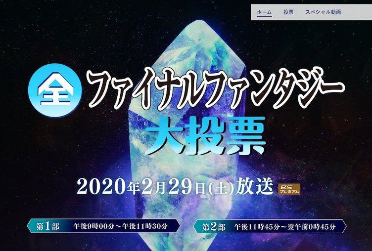 NHK「全ファイナルファンタジー大投票」番組初のゲームは最大規模の投票に