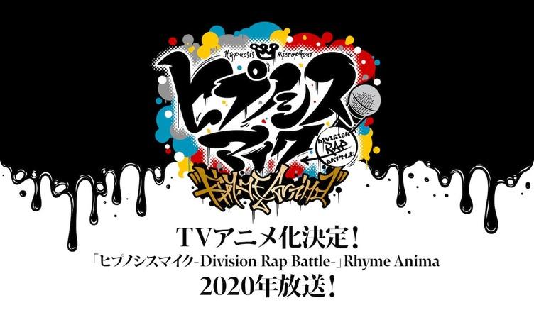声優ラッププロジェクト『ヒプノシスマイク』アニメ化 タイトルは「Rhyme Anima」