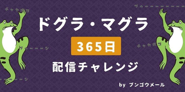 日本三大奇書『ドグラ・マグラ』を1年かけ読む 読了後あなたは狂う?