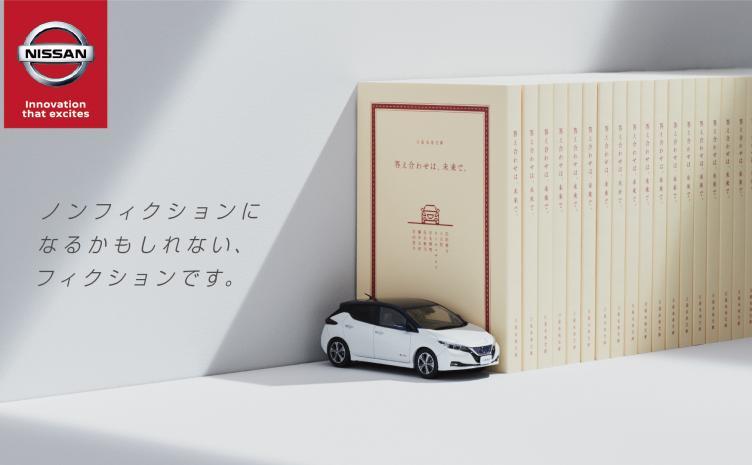 小川哲、藤井太洋らSF作家集結 日産『答え合わせは、未来で。』刊行